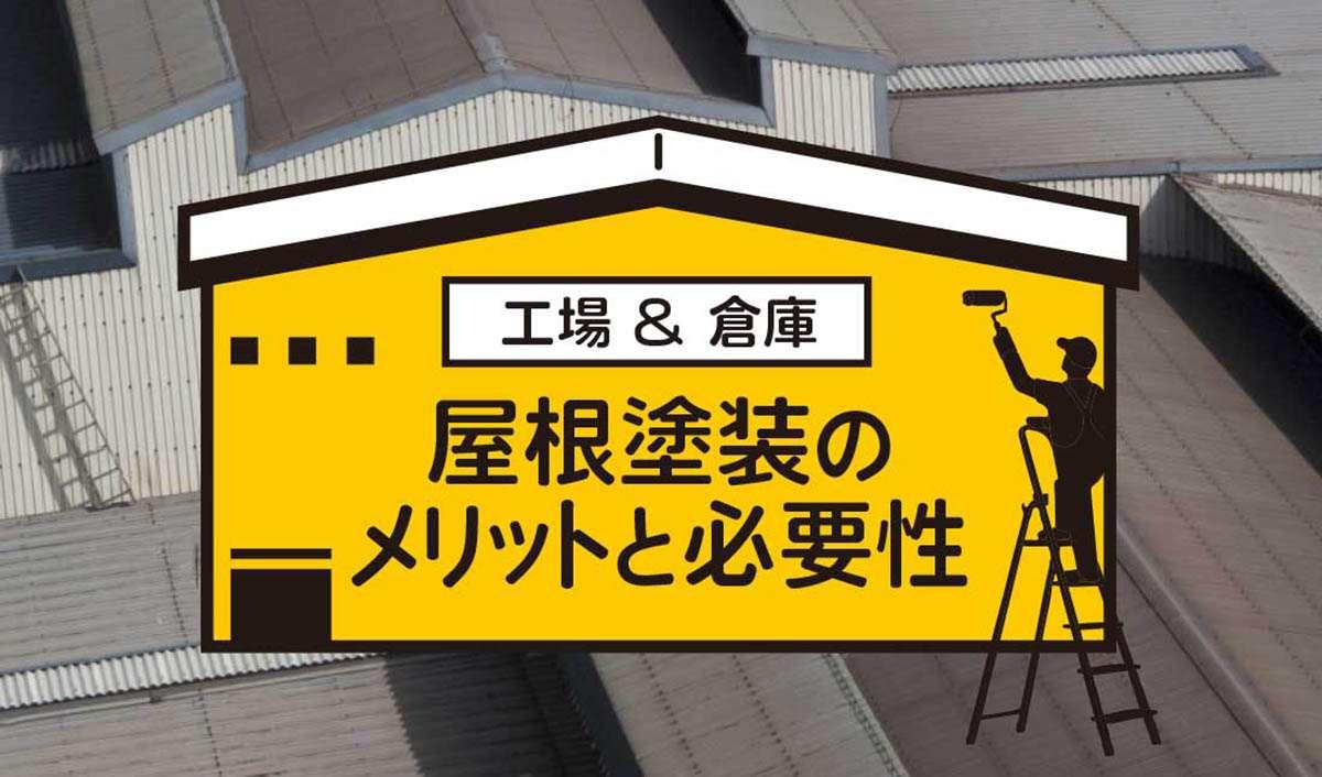 屋根塗装のメリットと必要性