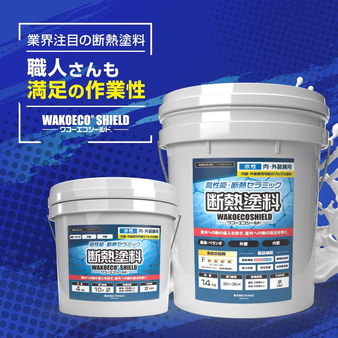 特許取得の断熱塗料