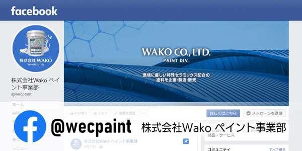 @wecpaint 株式会社WAKO ペイント事業部