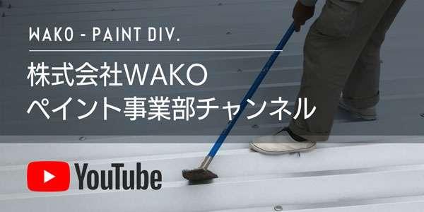 株式会社WAKO ペイント事業部チャンネル Youtube